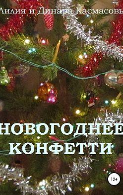 Динара Касмасова - Новогоднее конфетти. Сборник рассказов