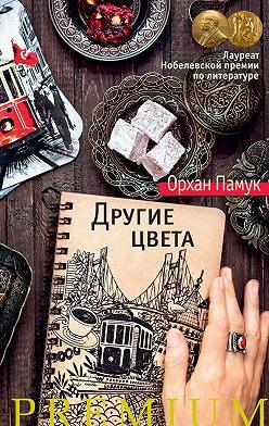 Орхан Памук - Другие цвета