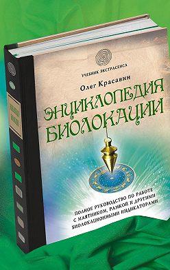 Олег Красавин - Энциклопедия биолокации