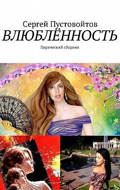 Сергей Пустовойтов - Влюблённость. Лирический сборник