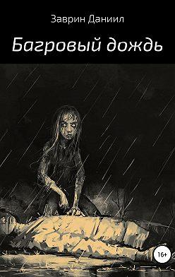 Даниил Заврин - Багровый дождь