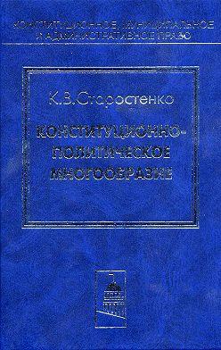 Константин Старостенко - Конституционно-политическое многообразие