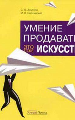 С. Земсков - Умение продавать – это тоже искусство