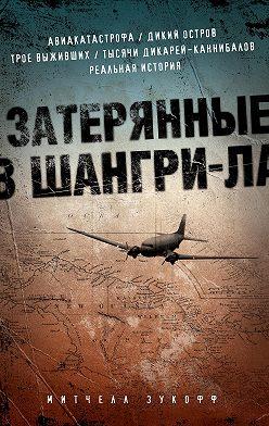Митчелл Зукофф - Затерянные в Шангри-Ла