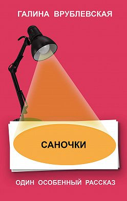 Галина Врублевская - Саночки
