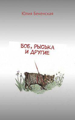Юлия Бекенская - Боб, Рыська идругие