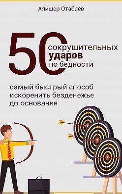 Алишер Отабаев - 50 сокрушительных ударов по бедности