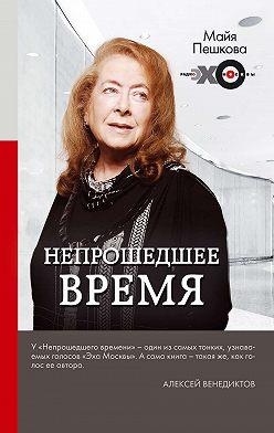 Майя Пешкова - Непрошедшее время