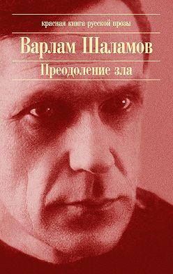 Варлам Шаламов - Крест