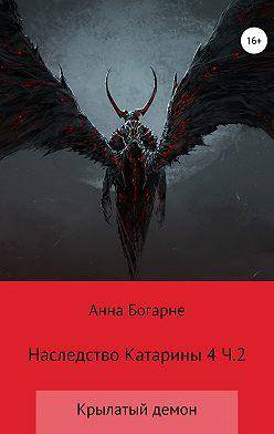 Анна Богарне - Наследство Катарины 4. Крылатый демон. Ч.2