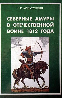 Салават Асфатуллин - Северные амуры в Отечественной войне 1812 года