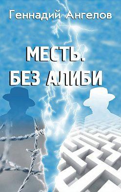 Геннадий Ангелов - Месть. Без алиби
