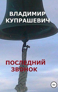 Владимир Купрашевич - Последний звонок
