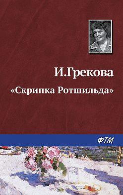 И. Грекова - «Скрипка Ротшильда»