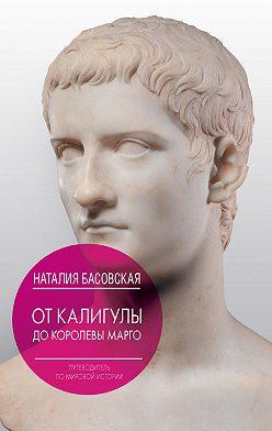 Наталия Басовская - От Калигулы до королевы Марго