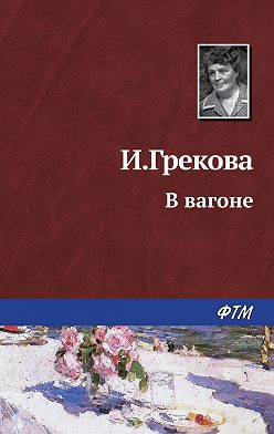 И. Грекова - В вагоне