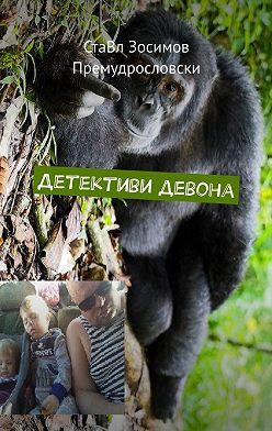 СтаВл Зосимов Премудрословски - Детективи девона. Детективи хандовар