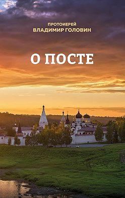 Владимир Головин - О посте