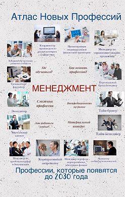 Татьяна Тонунц - Атлас новых профессий. Менеджмент. Профессии, которые появятся до 2030 года