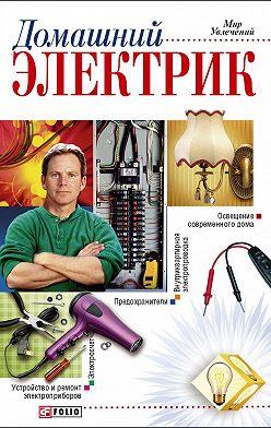 Неустановленный автор - Домашний электрик