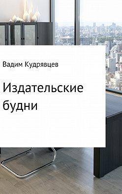 Вадим Кудрявцев - Издательские будни