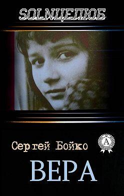 Сергей Бойко - Вера