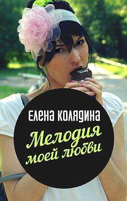 Елена Колядина - Мелодия моей любви