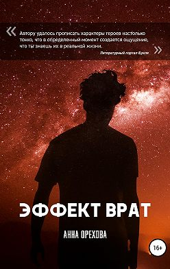 Анна Орехова - Эффект Врат