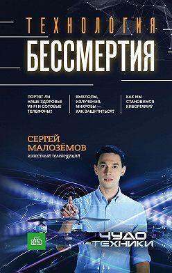 Сергей Малозёмов - Технология бессмертия