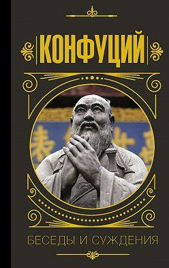 Конфуций - Беседы и суждения