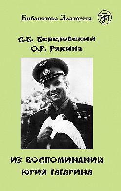 Сергей Березовский - Из воспоминаний Юрия Гагарина