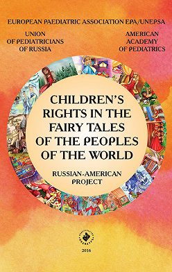 Коллектив авторов - Children's rights in the fairy tales of the peoples of the world. Russian-American project
