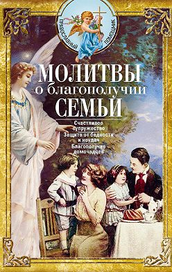 Сборник - Молитвы о благополучии семьи