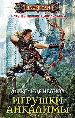 Александр Иванов - Игрушки Анкалимы