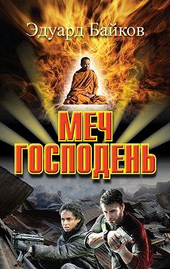 Эдуард Байков - Меч Господень