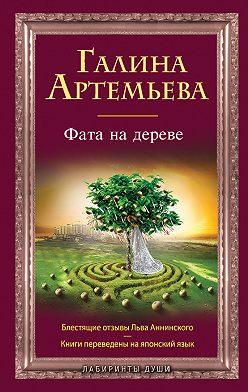 Галина Артемьева - Фата на дереве