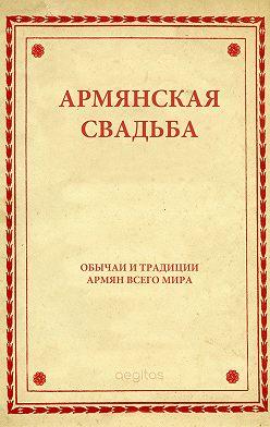 Народное творчество (Фольклор) - Армянская свадьба