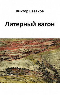 Виктор Казаков - Литерный вагон