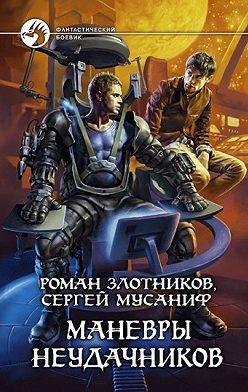 Роман Злотников - Маневры неудачников