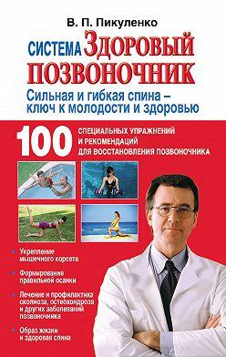 Владимир Пикуленко - Система «Здоровый позвоночник»