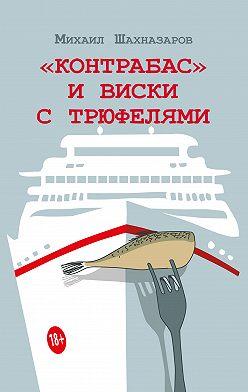 Михаил Шахназаров - «Контрабас» и виски с трюфелями (сборник)