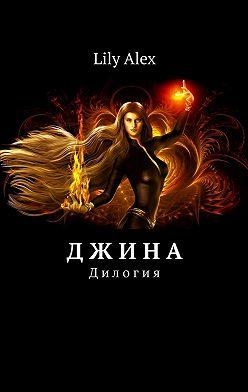 Lily Alex - Дж ина. Дилогия