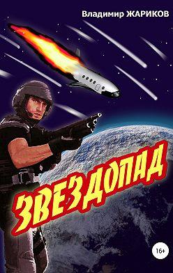 Владимир Жариков - Звездопад
