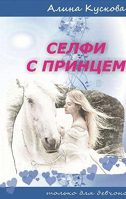 Алина Кускова - Селфи с принцем