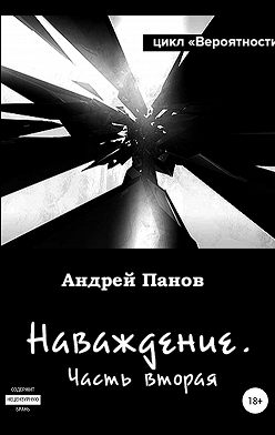 Андрей Панов - Вероятности. Наваждение. Часть вторая