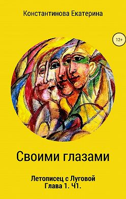 Екатерина Константинова - Своими глазами