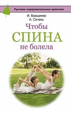 Анатолий Ситель - Чтобы спина не болела