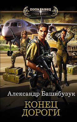 Александр Башибузук - Конец дороги