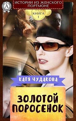 Катя Чудакова - Золотой поросенок
