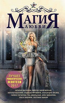 Елена Малиновская - Магия любви. Лучшее романтическое фэнтези, 2017 (сборник)